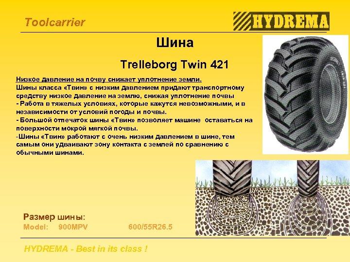 Toolcarrier Шина Trelleborg Twin 421 Низкое давление на почву снижает уплотнение земли. Шины класса