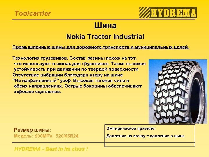 Toolcarrier Шина Nokia Tractor Industrial Промышленные шины для дорожного транспорта и муниципальных целей. Технология