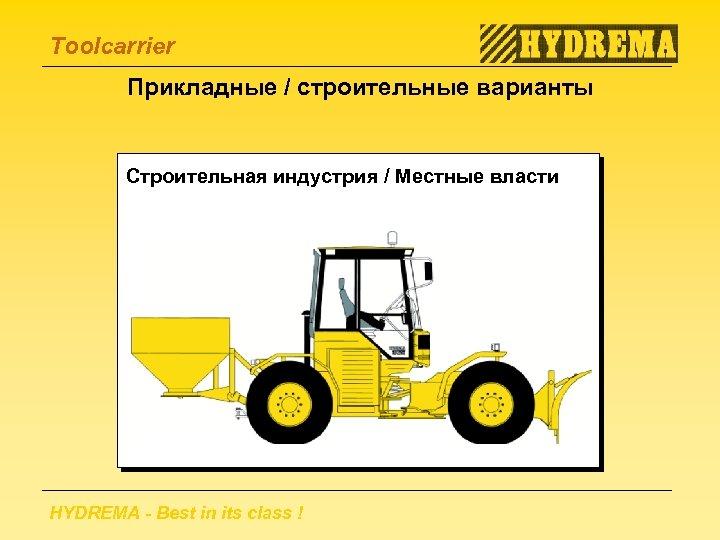 Toolcarrier Прикладные / строительные варианты Строительная индустрия / Местные власти HYDREMA - Best in