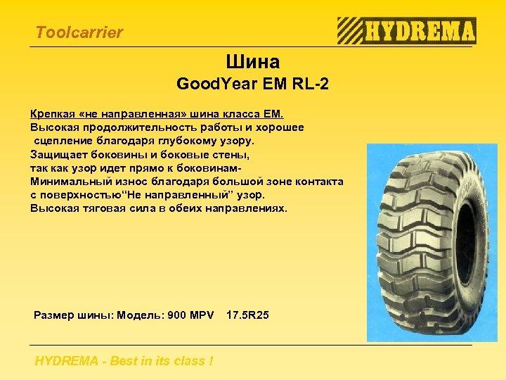 Toolcarrier Шина Good. Year EM RL-2 Крепкая «не направленная» шина класса EM. Высокая продолжительность