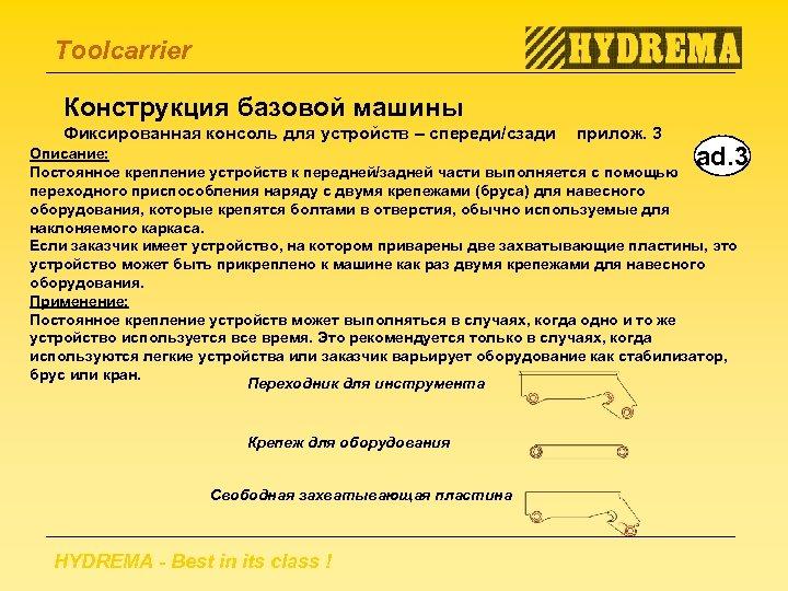 Toolcarrier Конструкция базовой машины Фиксированная консоль для устройств – спереди/сзади прилож. 3 ad. 3