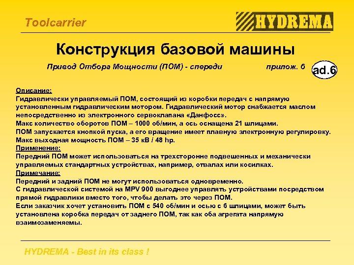 Toolcarrier Конструкция базовой машины Привод Отбора Мощности (ПОМ) - спереди прилож. 6 ad. 6