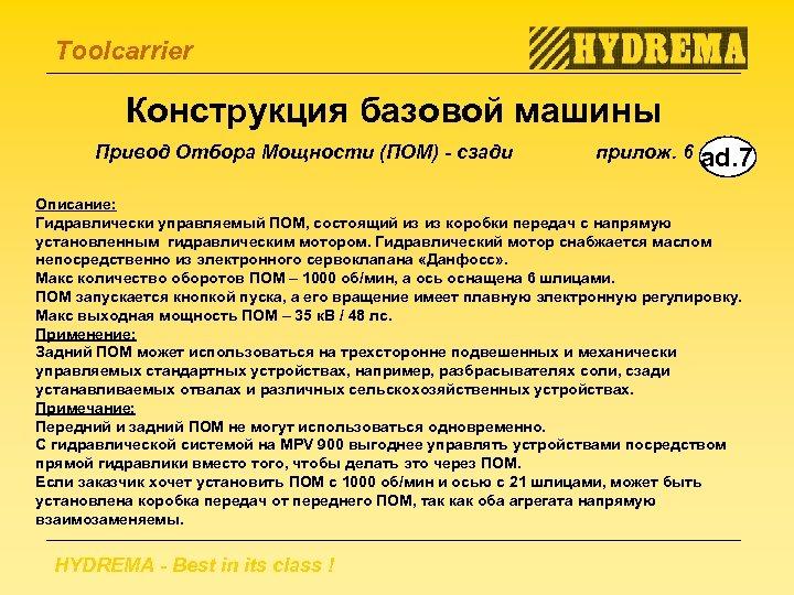 Toolcarrier Конструкция базовой машины Привод Отбора Мощности (ПОМ) - сзади прилож. 6 ad. 7