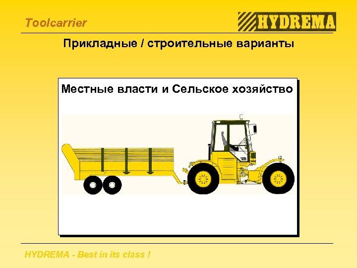 Toolcarrier Прикладные / строительные варианты Местные власти и Сельское хозяйство HYDREMA - Best in