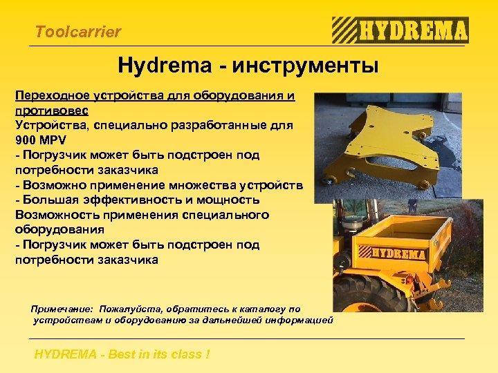 Toolcarrier Hydrema - инструменты Переходное устройства для оборудования и противовес Устройства, специально разработанные для