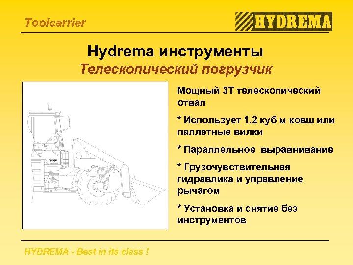 Toolcarrier Hydrema инструменты Телескопический погрузчик Мощный 3 Т телескопический отвал * Использует 1. 2