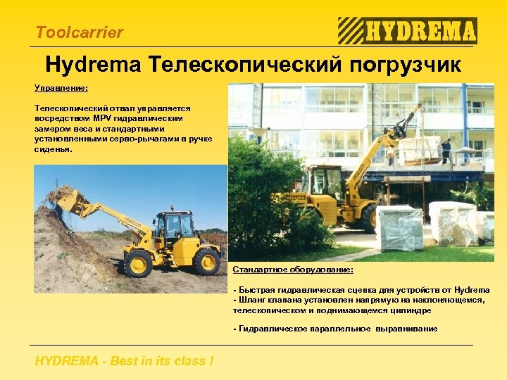 Toolcarrier Hydrema Телескопический погрузчик Управление: Телескопический отвал управляется посредством MPV гидравлическим замером веса и