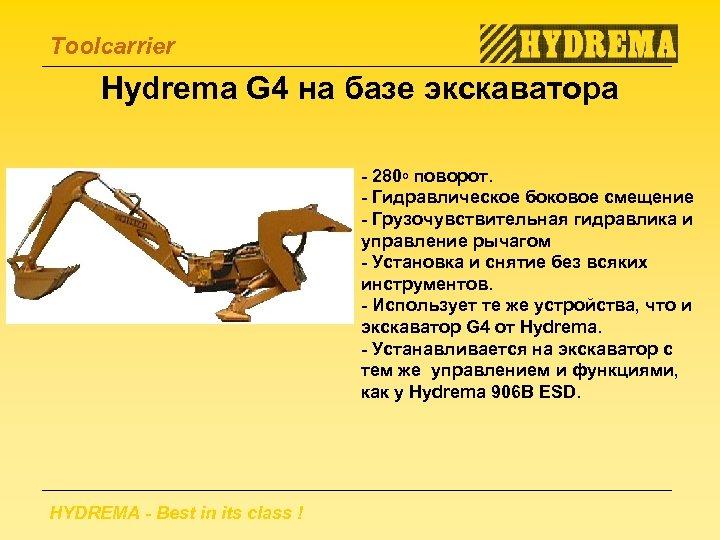 Toolcarrier Hydrema G 4 на базе экскаватора - 280◦ поворот. - Гидравлическое боковое смещение