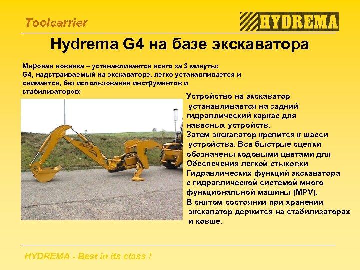 Toolcarrier Hydrema G 4 на базе экскаватора Мировая новинка – устанавливается всего за 3