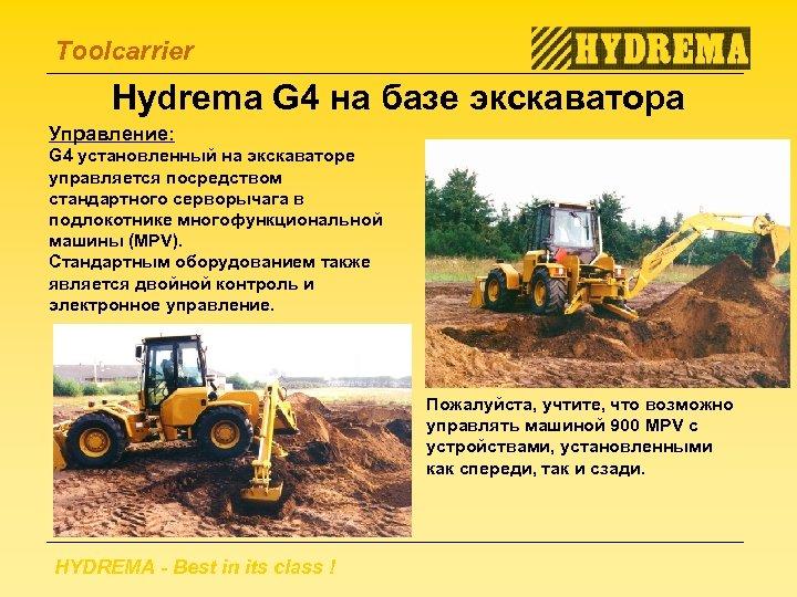 Toolcarrier Hydrema G 4 на базе экскаватора Управление: G 4 установленный на экскаваторе управляется