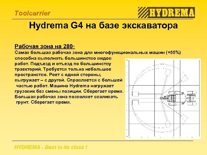 Toolcarrier Hydrema G 4 на базе экскаватора Рабочая зона на 280◦ Самая большая рабочая