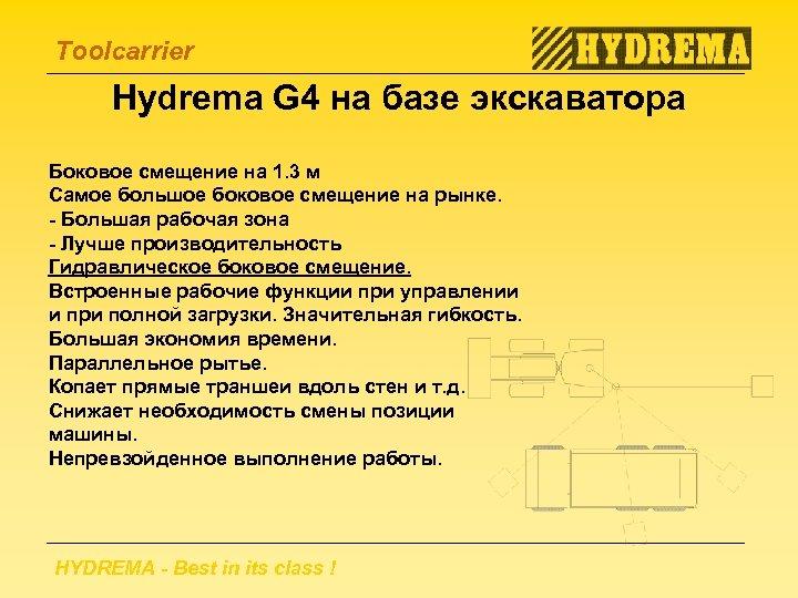 Toolcarrier Hydrema G 4 на базе экскаватора Боковое смещение на 1. 3 м Самое