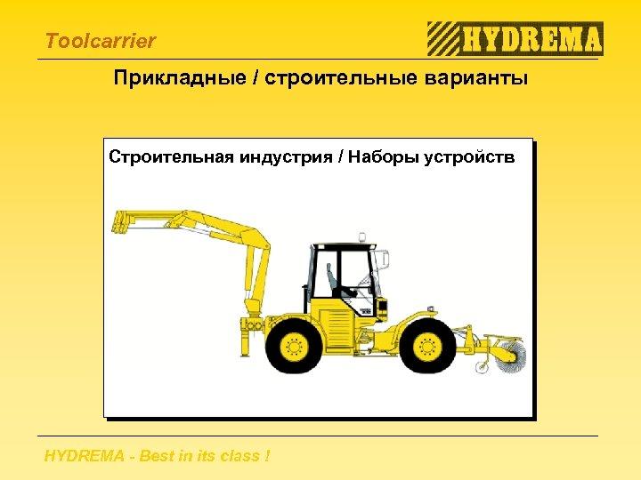 Toolcarrier Прикладные / строительные варианты Строительная индустрия / Наборы устройств HYDREMA - Best in