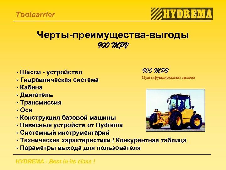 Toolcarrier Черты-преимущества-выгоды 900 MPV - Шасси - устройство Мультифункциональная машина - Гидравлическая система -