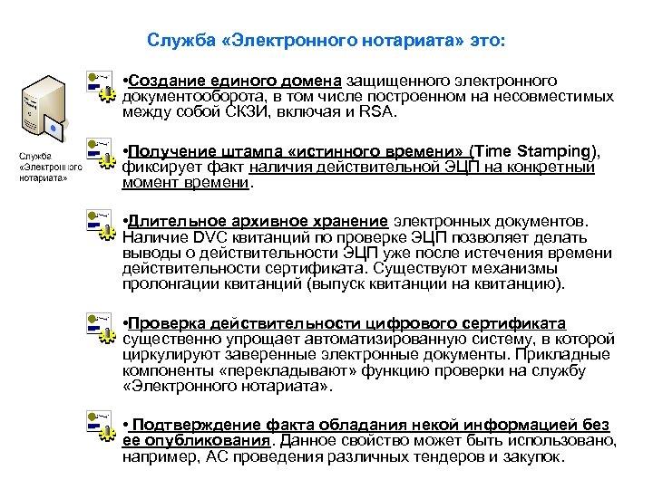 Служба «Электронного нотариата» это: • Создание единого домена защищенного электронного документооборота, в том числе