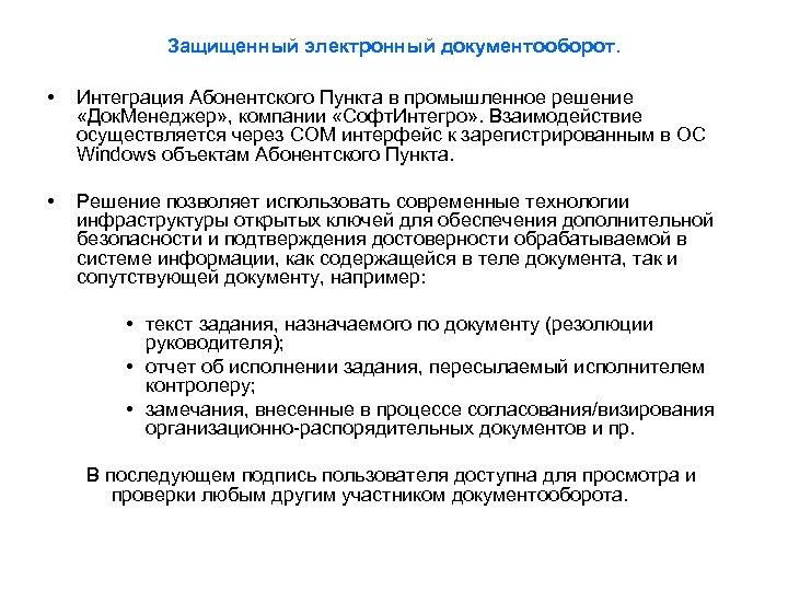 Защищенный электронный документооборот. • Интеграция Абонентского Пункта в промышленное решение «Док. Менеджер» , компании