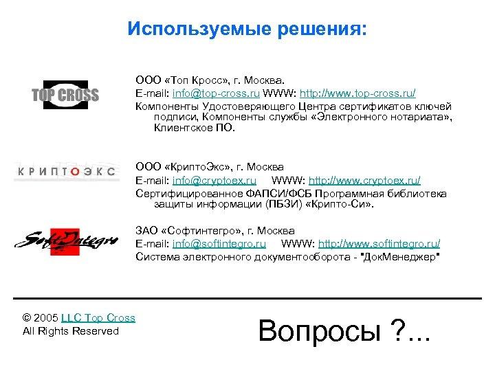 Используемые решения: ООО «Топ Кросс» , г. Москва. E-mail: info@top-cross. ru WWW: http: //www.