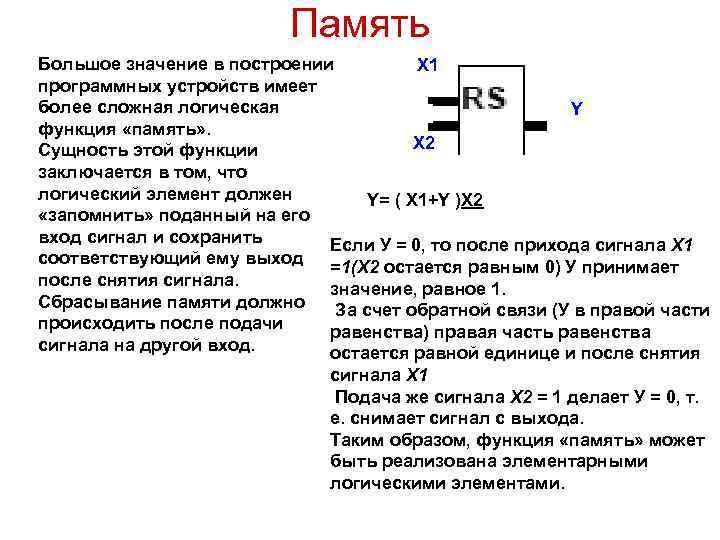 Память Большое значение в построении X 1 программных устройств имеет более сложная логическая Y
