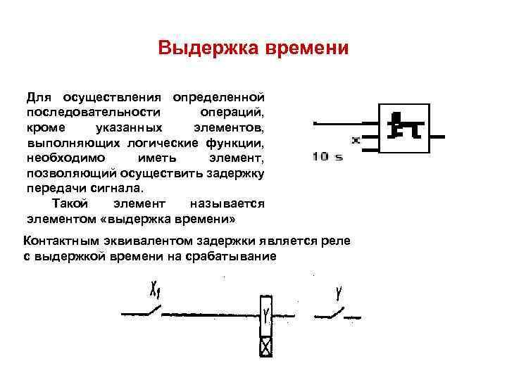 Выдержка времени Для осуществления определенной последовательности операций, кроме указанных элементов, выполняющих логические функции, необходимо