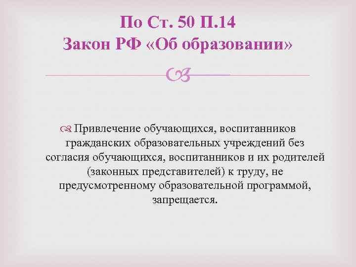 По Ст. 50 П. 14 Закон РФ «Об образовании» Привлечение обучающихся, воспитанников гражданских образовательных
