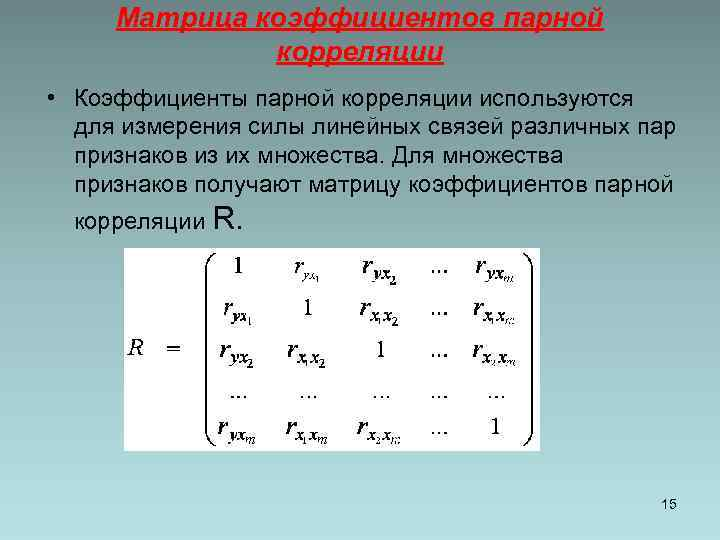 Матрица коэффициентов парной корреляции • Коэффициенты парной корреляции используются для измерения силы линейных связей