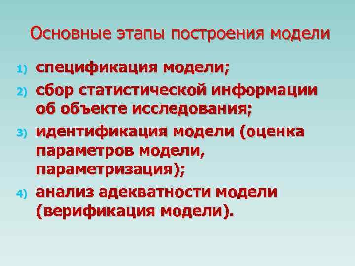 Основные этапы построения модели 1) 2) 3) 4) спецификация модели; сбор статистической информации об