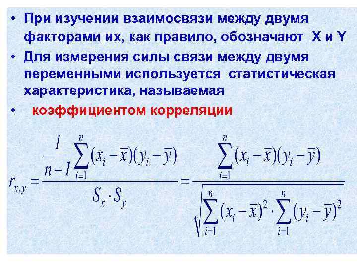 • При изучении взаимосвязи между двумя факторами их, как правило, обозначают X и