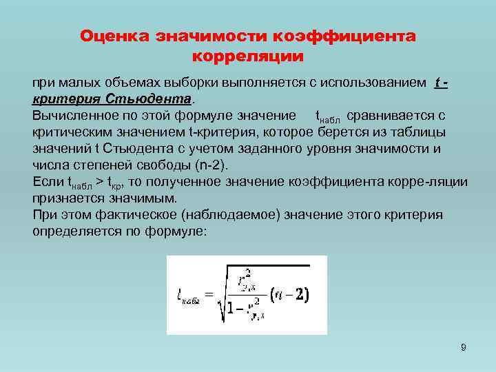 Оценка значимости коэффициента корреляции при малых объемах выборки выполняется с использованием t критерия Стьюдента.