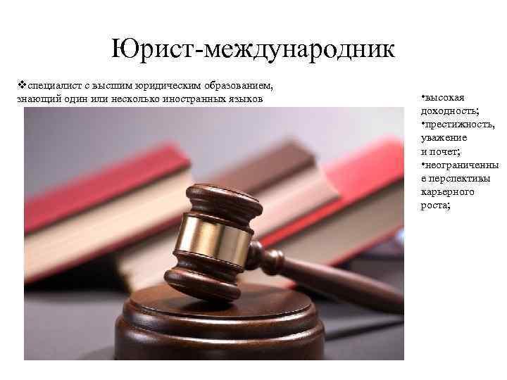 Юрист-международник со знанием иностранных языков зарплата в беларуси