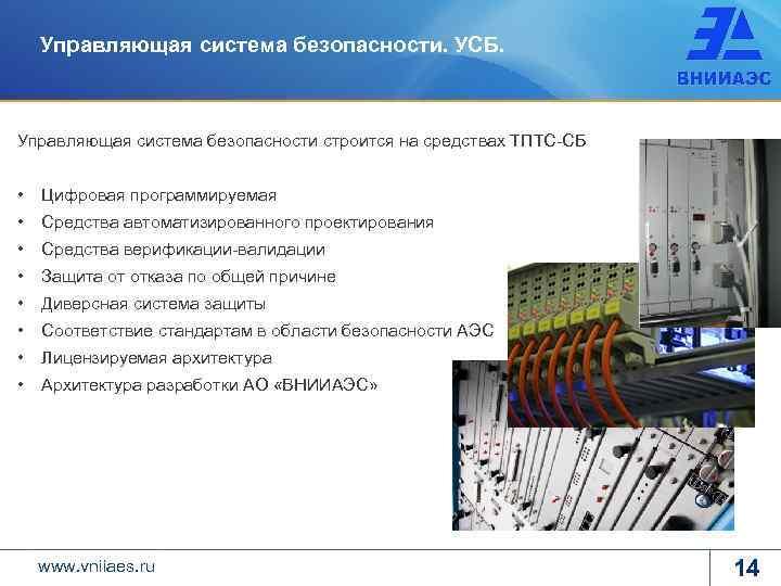 Управляющая система безопасности. УСБ. Управляющая система безопасности строится на средствах ТПТС-СБ • Цифровая программируемая