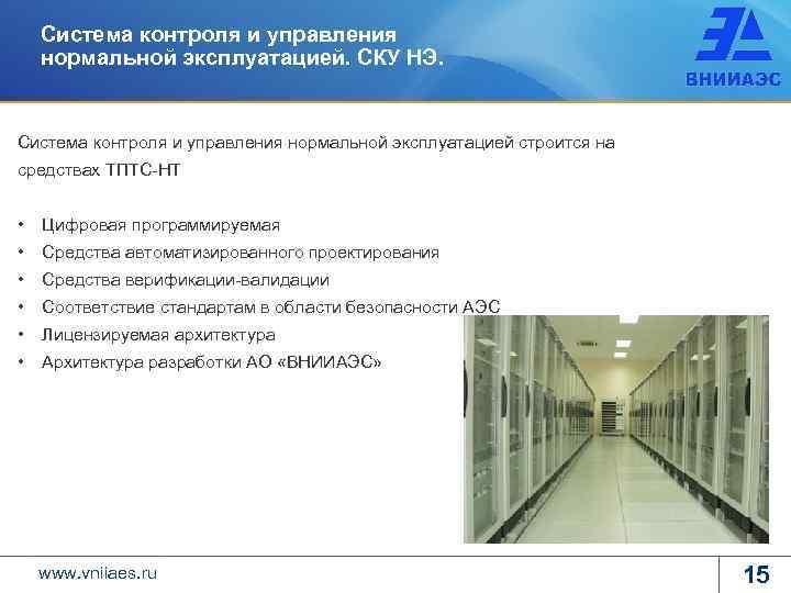 Система контроля и управления нормальной эксплуатацией. СКУ НЭ. Система контроля и управления нормальной эксплуатацией