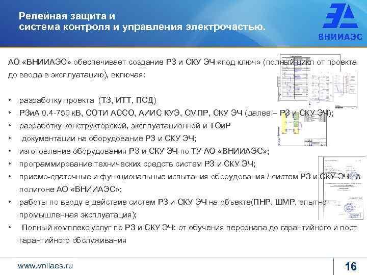 Релейная защита и система контроля и управления электрочастью. АО «ВНИИАЭС» обеспечивает создание РЗ и
