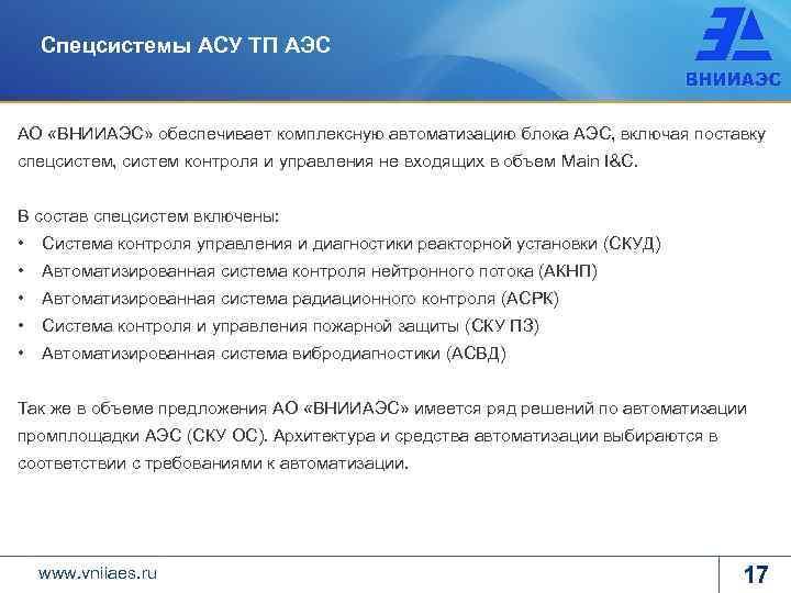 Спецсистемы АСУ ТП АЭС АО «ВНИИАЭС» обеспечивает комплексную автоматизацию блока АЭС, включая поставку спецсистем,