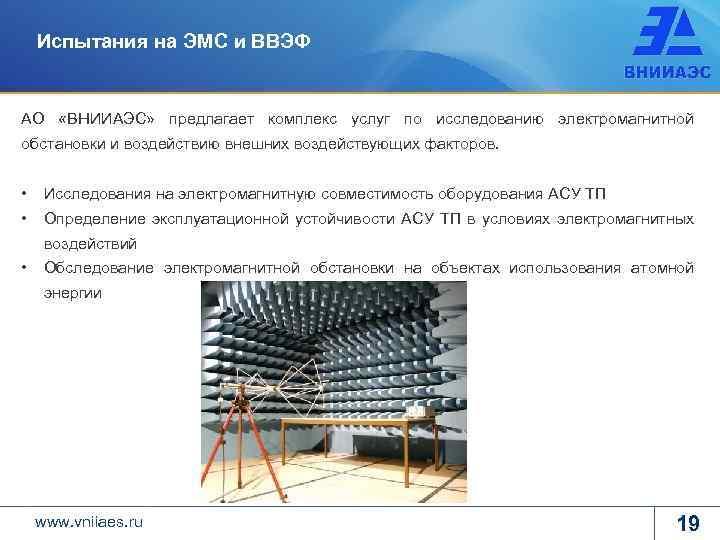 Испытания на ЭМС и ВВЭФ АО «ВНИИАЭС» предлагает комплекс услуг по исследованию электромагнитной обстановки
