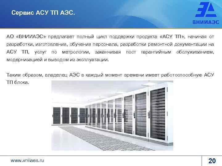 Сервис АСУ ТП АЭС. АО «ВНИИАЭС» предлагает полный цикл поддержки продукта «АСУ ТП» ,