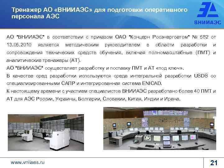 Тренажер АО «ВНИИАЭС» для подготовки оперативного персонала АЭС АО