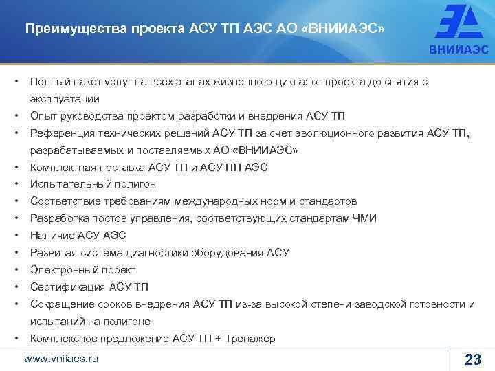 Преимущества проекта АСУ ТП АЭС АО «ВНИИАЭС» • Полный пакет услуг на всех этапах