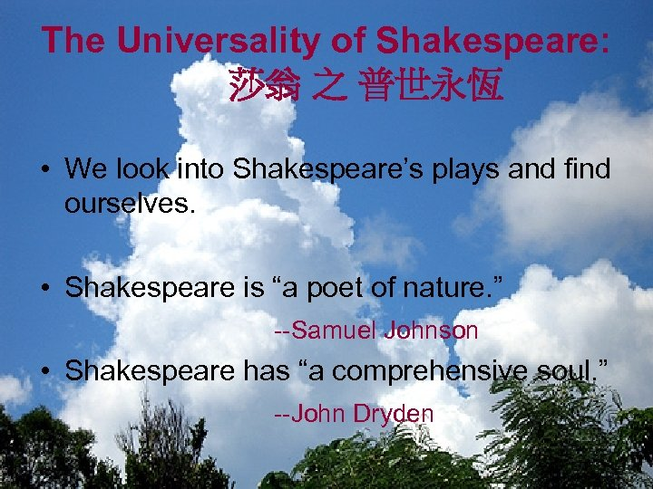 The Universality of Shakespeare: 莎翁 之 普世永恆 • We look into Shakespeare's plays and