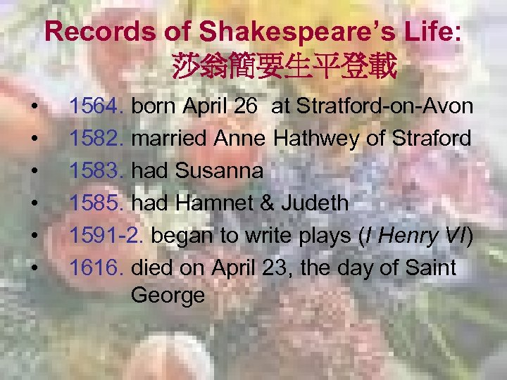 Records of Shakespeare's Life: 莎翁簡要生平登載 • • • 1564. born April 26 at Stratford-on-Avon