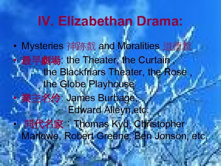 IV. Elizabethan Drama: • Mysteries 神跡戲 and Moralities 道德戲 • 最早劇場: the Theater, the