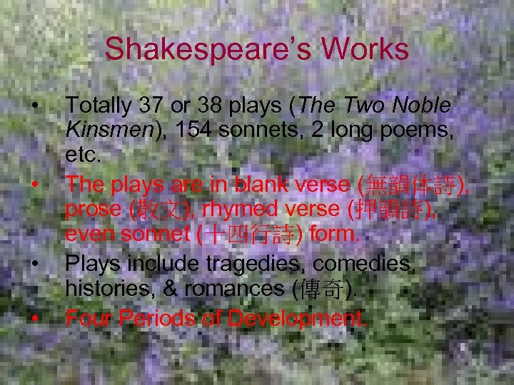 Shakespeare's Works • • Totally 37 or 38 plays (The Two Noble Kinsmen), 154