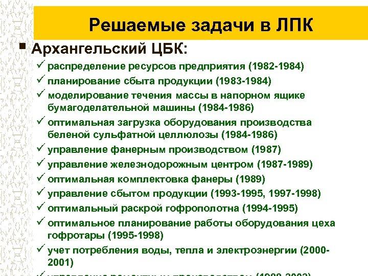 Решаемые задачи в ЛПК § Архангельский ЦБК: ü распределение ресурсов предприятия (1982 -1984) ü