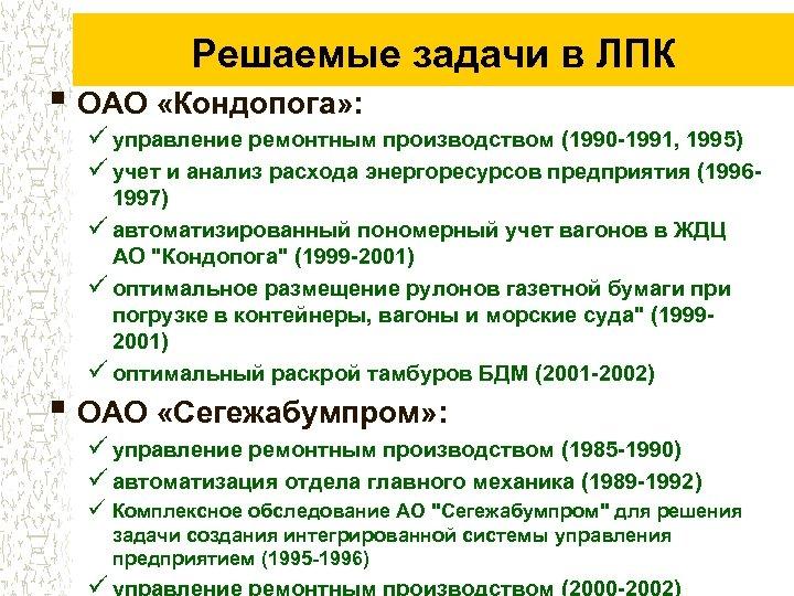 Решаемые задачи в ЛПК § ОАО «Кондопога» : ü управление ремонтным производством (1990 -1991,