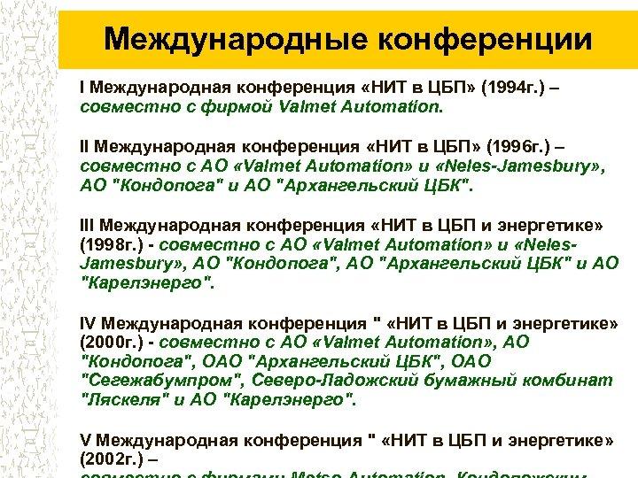 Международные конференции I Международная конференция «НИТ в ЦБП» (1994 г. ) – совместно с