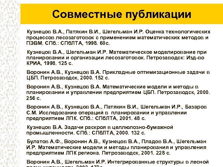 Совместные публикации Кузнецов В. А. , Патякин В. И. , Шегельман И. Р. Оценка
