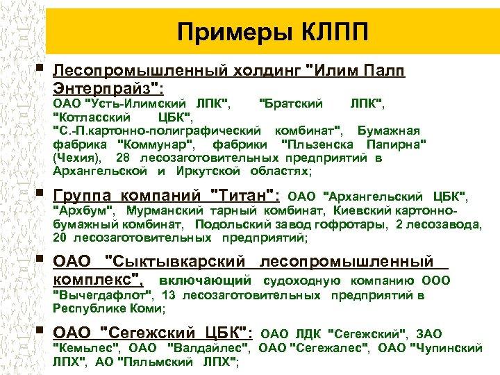 Примеры КЛПП § Лесопромышленный холдинг