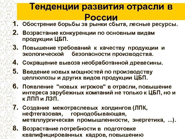 Тенденции развития отрасли в России 1. Обострение борьбы за рынки сбыта, лесные ресурсы. 2.
