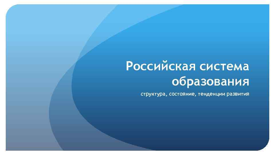 Российская система образования структура, состояние, тенденции развития
