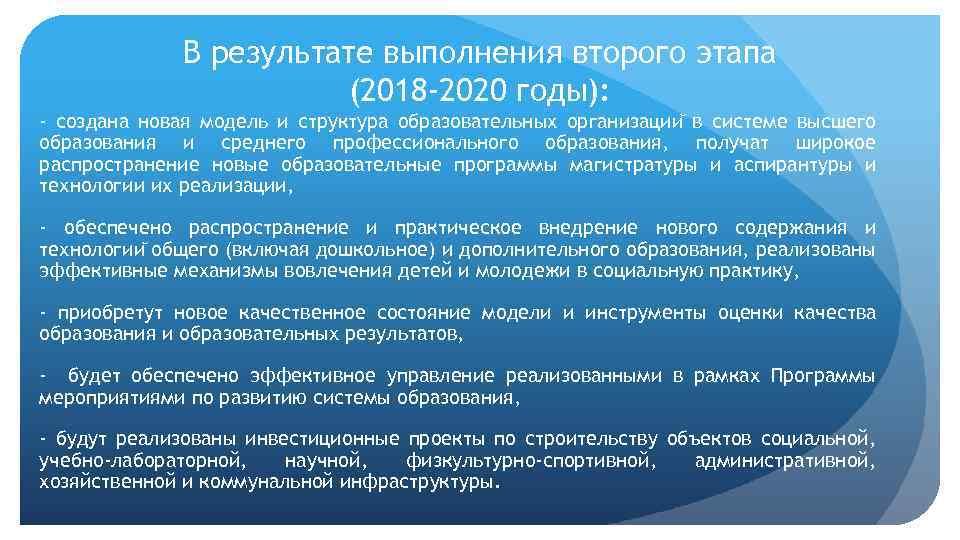 В результате выполнения второго этапа (2018 -2020 годы): - создана новая модель и структура