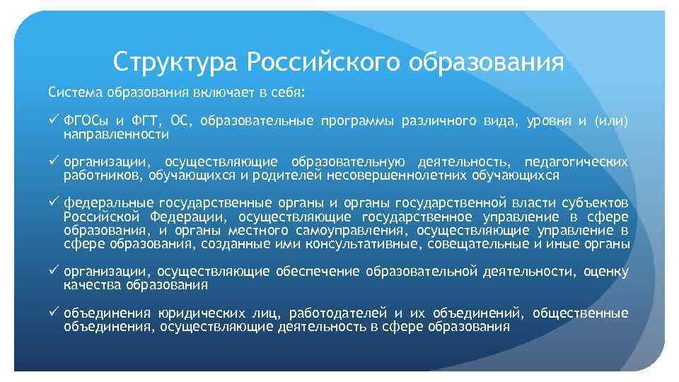 Структура Российского образования Система образования включает в себя: ü ФГОСы и ФГТ, ОС, образовательные